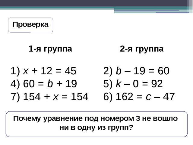 Проверка 1-я группа x + 12 = 45 4) 60 = b + 19 7) 154 + x = 154 2-я группа 2)...