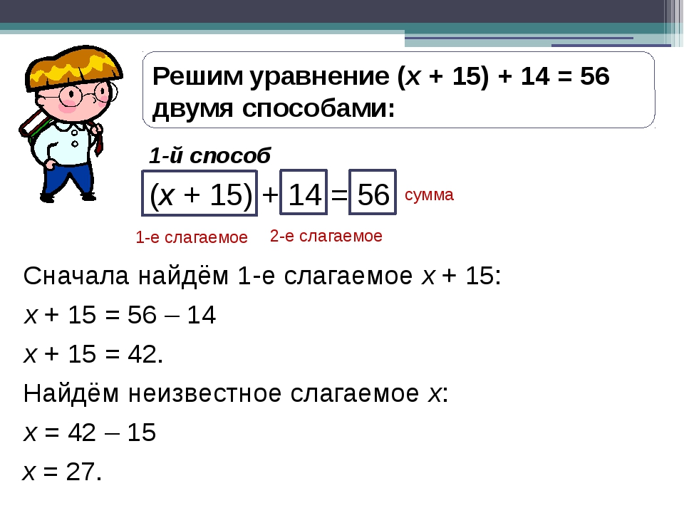 Решим уравнение (х + 15) + 14 = 56 двумя способами: 1-й способ (х + 15) + 14...