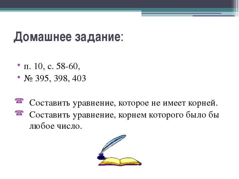 Домашнее задание: п. 10, с. 58-60, № 395, 398, 403 Составить уравнение, котор...