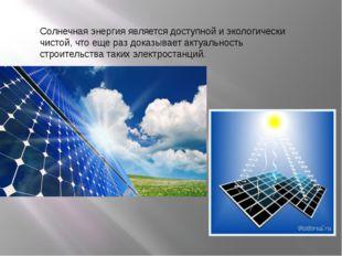 Солнечная энергия является доступной и экологически чистой, что еще раз дока