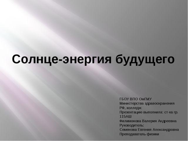 Солнце-энергия будущего ГБОУ ВПО ОмГМУ Министерства здравоохранения РФ, колле...