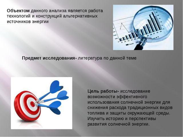 Объектом данного анализа является работа технологий и конструкций альтернатив...