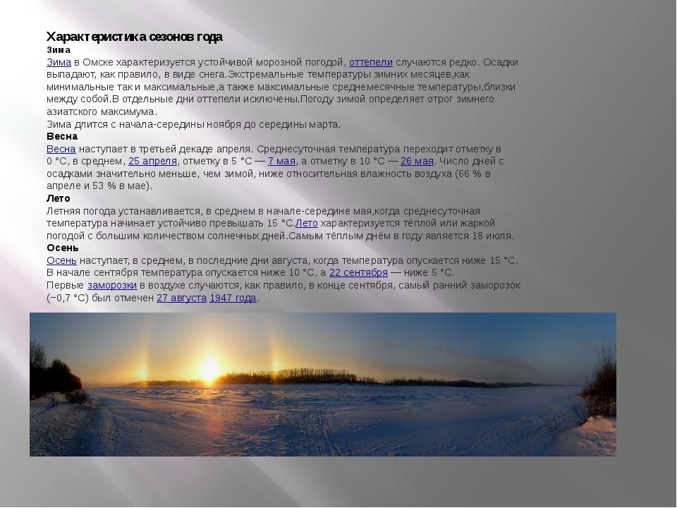 Характеристика сезонов года Зима Зимав Омске характеризуется устойчивой моро...