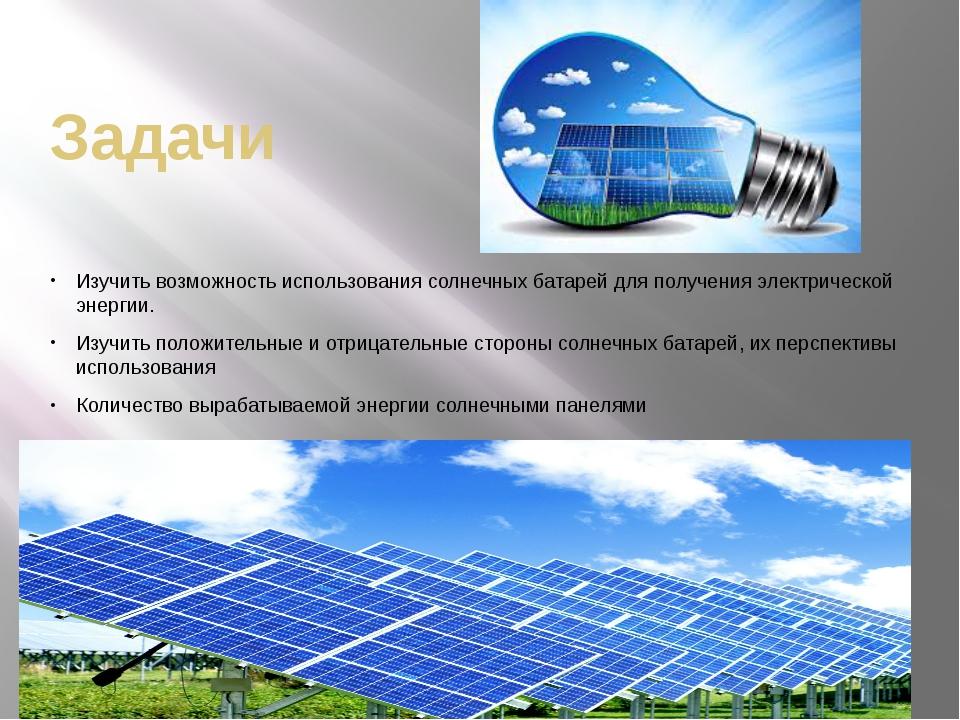 Задачи Изучить возможность использования солнечных батарей для получения элек...