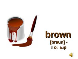 brown [braun] - қоңыр