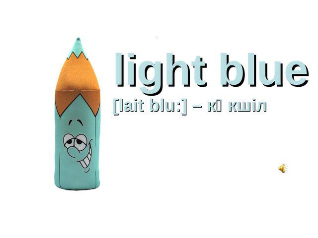 light blue [lait blu:] – көкшіл