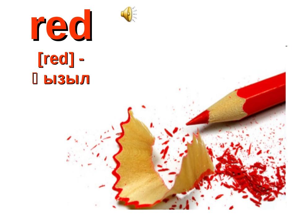 red [red] - қызыл