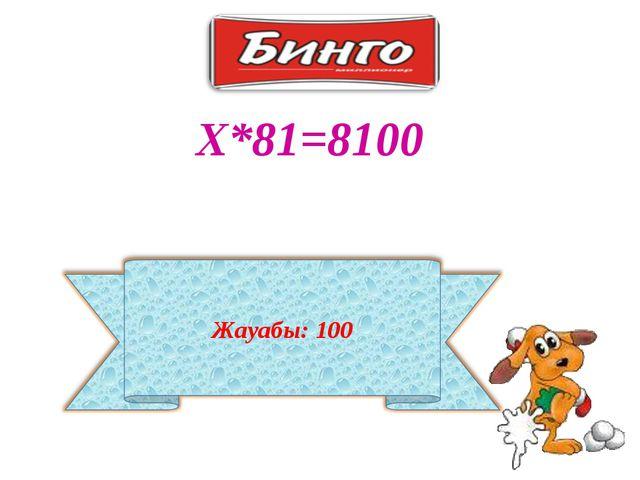 Х*81=8100