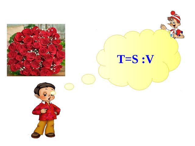 T=S :V Уақытты табу формула-сы?