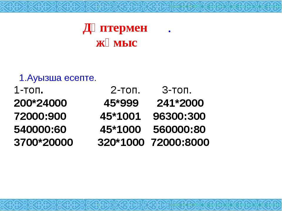 Дәптермен жұмыс . 1.Ауызша есепте. 1-топ. 2-топ. 3-топ. 200*24000 45*999 241*...