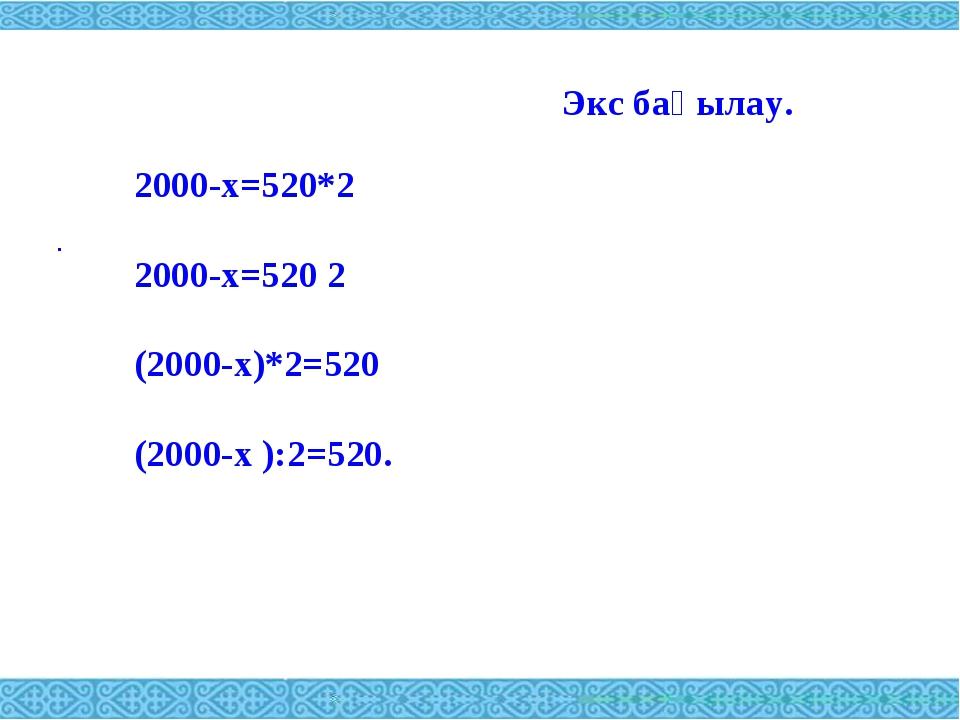 Экс бақылау. . 2000-х=520*2 2000-х=520 2 (2000-х)*2=520 (2000-х ):2=520.