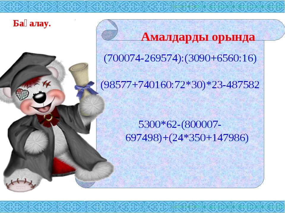 (700074-269574):(3090+6560:16) (98577+740160:72*30)*23-487582 5300*62-(800007...