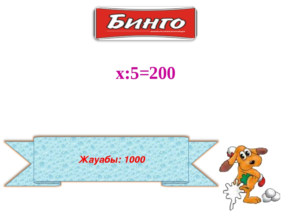 х:5=200