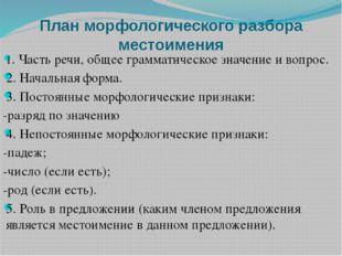 План морфологического разбора местоимения 1. Часть речи, общее грамматическое