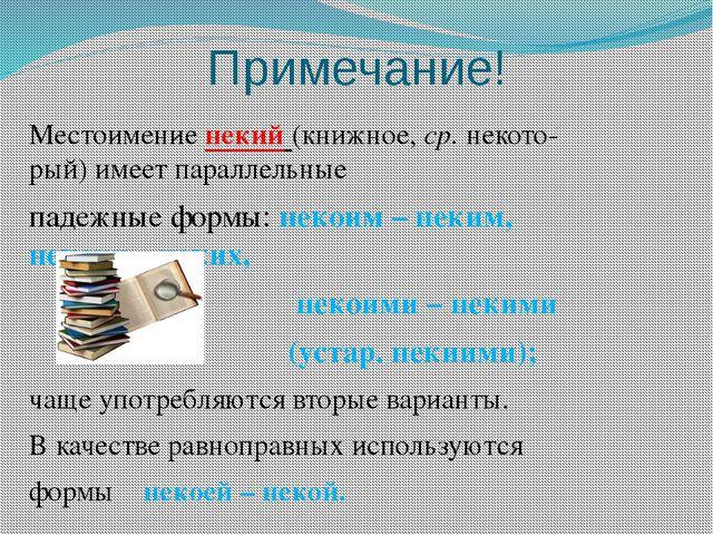 Примечание! Местоимениенекий(книжное,ср.некото-рый)имеетпараллельные п...