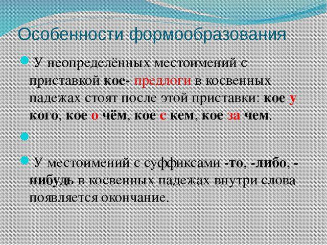 Особенности формообразования У неопределённых местоимений с приставкойкое-п...