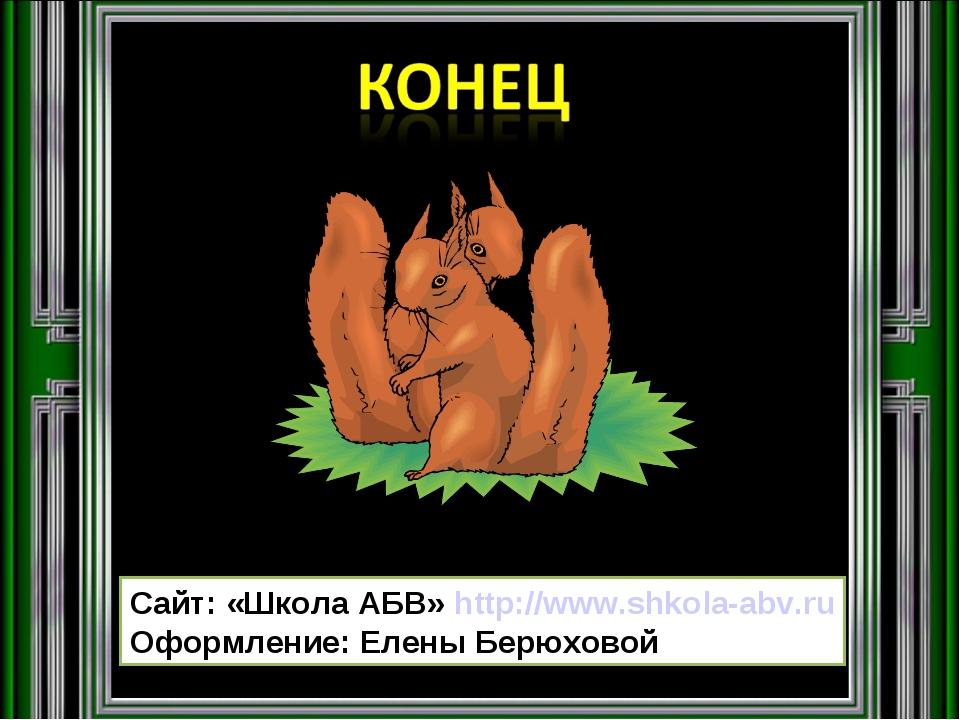 Сайт: «Школа АБВ» http://www.shkola-abv.ru Оформление: Елены Берюховой