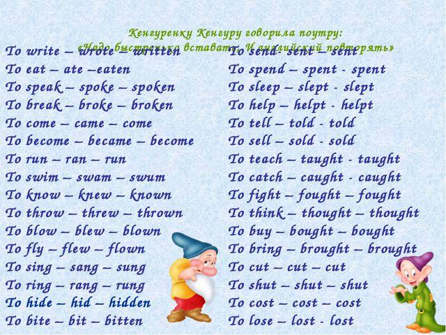 Кенгуренку Кенгуру говорила поутру: «Надо быстренько вставать, И английский...