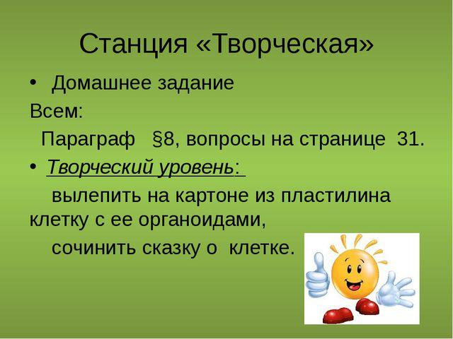 Станция «Творческая» Домашнее задание Всем: Параграф §8, вопросы на странице...
