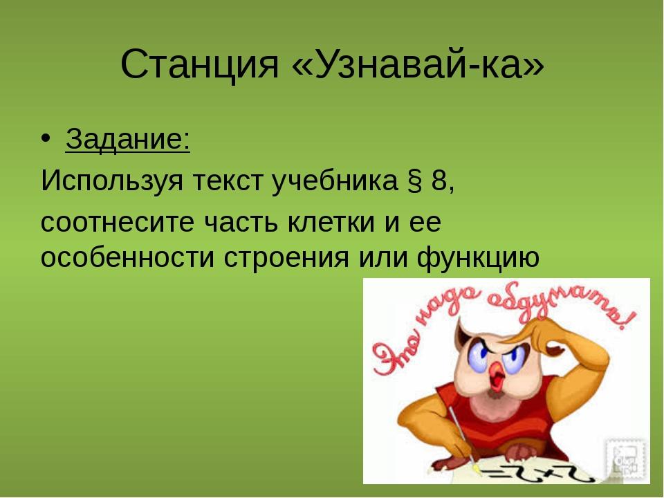 Станция «Узнавай-ка» Задание: Используя текст учебника § 8, соотнесите часть...