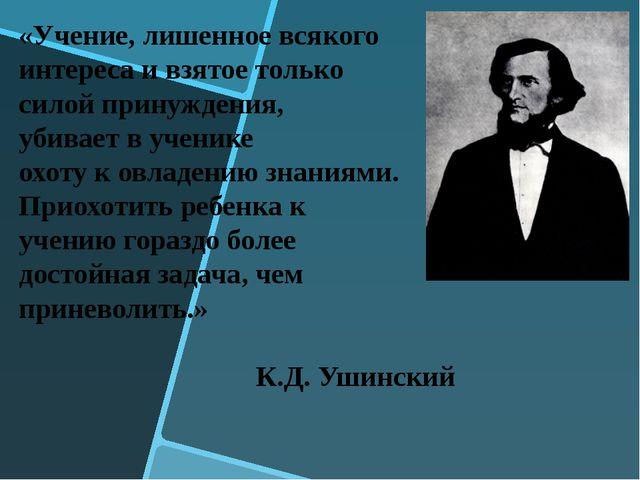 «Учение, лишенное всякого интереса и взятое только силой принуждения, убивает...