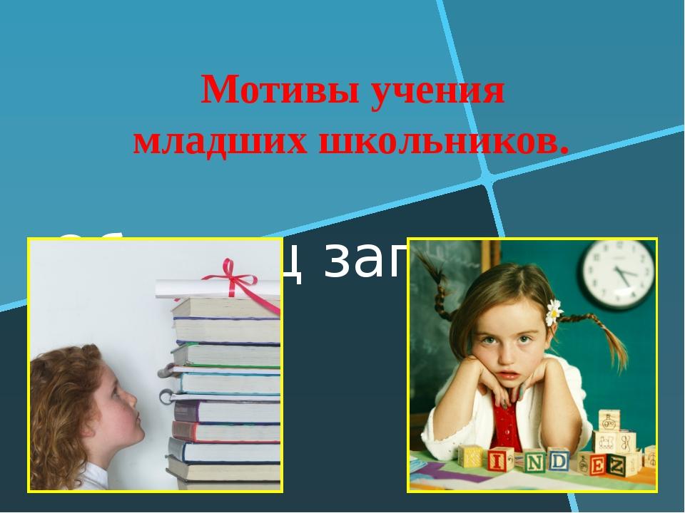 Мотивы учения младших школьников.
