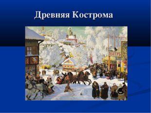 Древняя Кострома