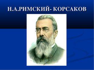 Н.А.РИМСКИЙ- КОРСАКОВ