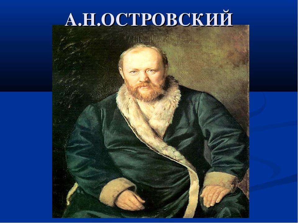 А.Н.ОСТРОВСКИЙ