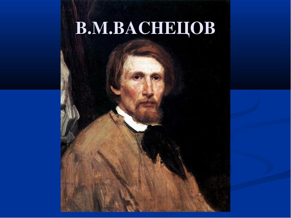 В.М.ВАСНЕЦОВ