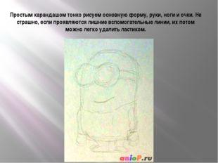 Простым карандашом тонко рисуем основную форму, руки, ноги и очки. Не страшно