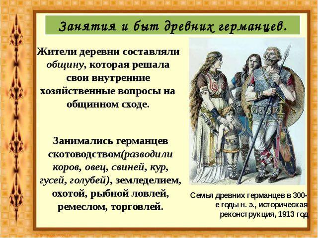 Семья древних германцев в 300-е годы н. э., историческая реконструкция, 1913...