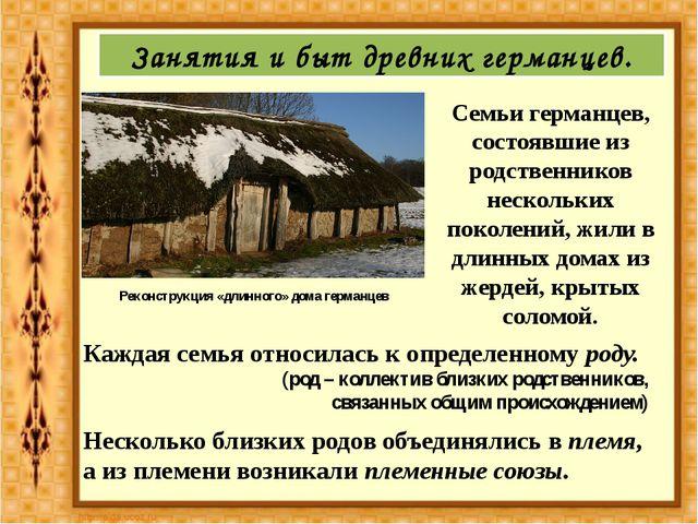 Занятия и быт древних германцев. Реконструкция «длинного» дома германцев Семь...