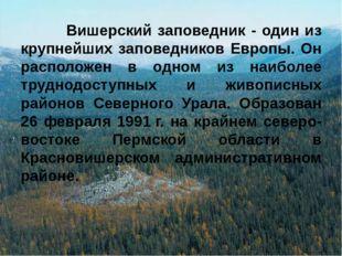 Вишерский заповедник - один из крупнейших заповедников Европы. Он расположен