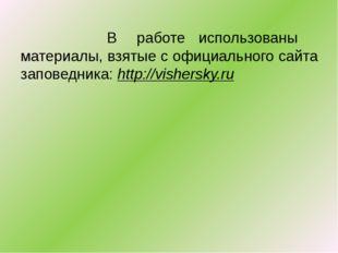 В работе использованы материалы, взятые с официального сайта заповедника: ht