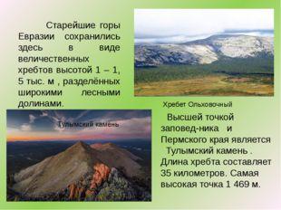 Хребет Ольховочный Старейшие горы Евразии сохранились здесь в виде величестве