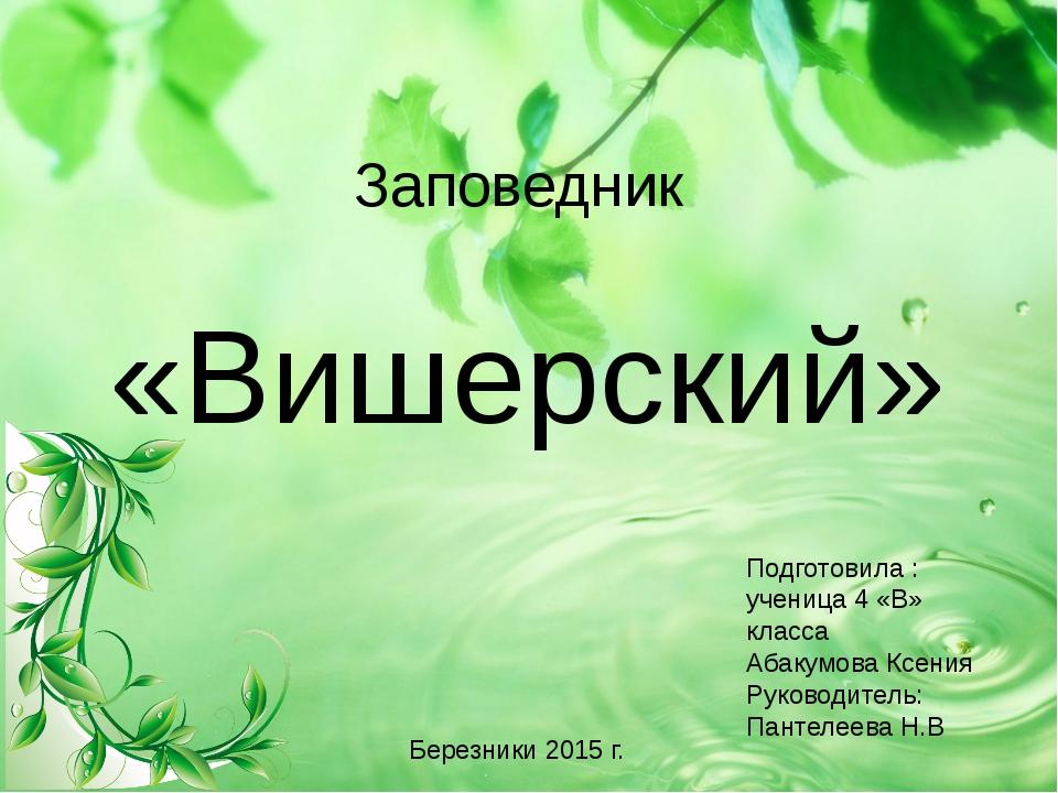 Заповедник «Вишерский» Подготовила : ученица 4 «В» класса Абакумова Ксения Ру...