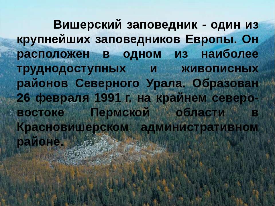 Вишерский заповедник - один из крупнейших заповедников Европы. Он расположен...