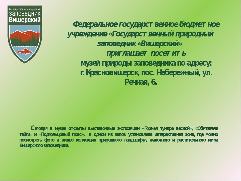 Федеральное государственное бюджетное учреждение «Государственный природный...