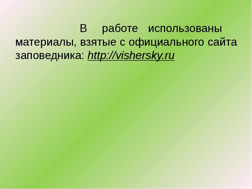 В работе использованы материалы, взятые с официального сайта заповедника: ht...