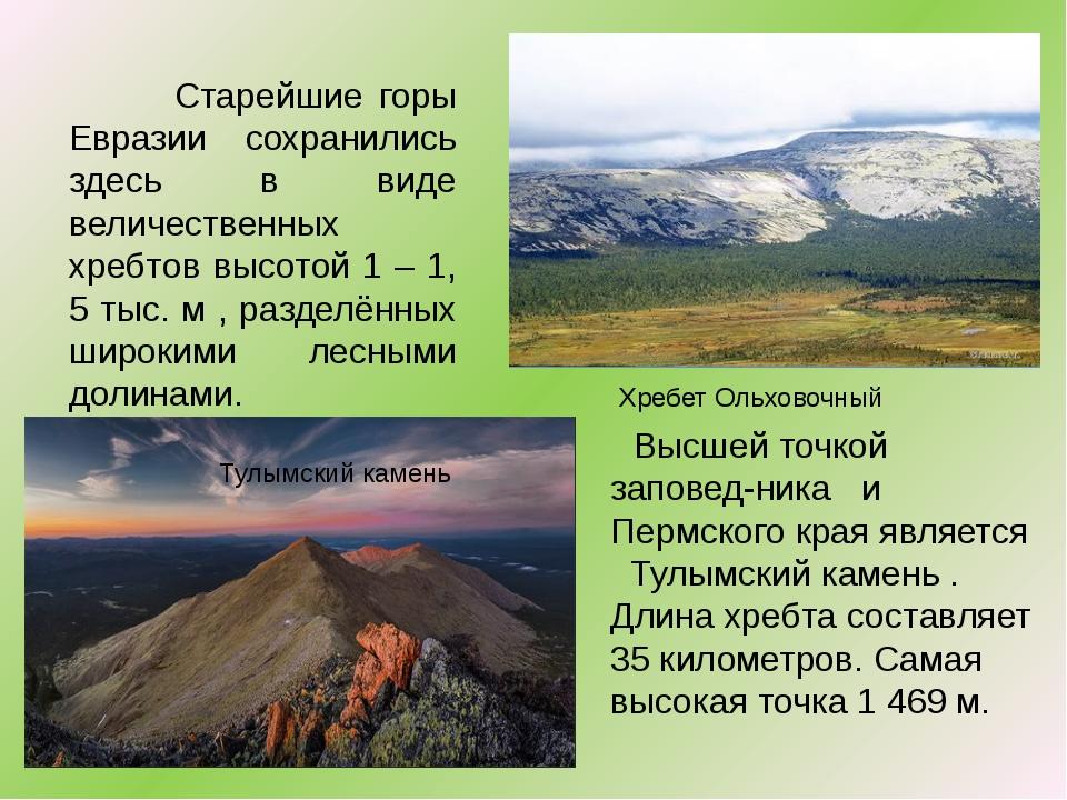 Хребет Ольховочный Старейшие горы Евразии сохранились здесь в виде величестве...