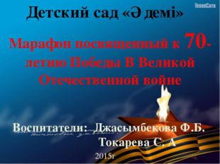 Марафон посвященный к 70-летию Победы В Великой Отечественной войне Воспитате