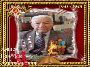Аяшев Кантбек Аскарбекович
