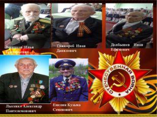 Вшивков Илья Григорьевич Тяжкороб Иван Данилович Долбышев Иван Ефимович Лысен