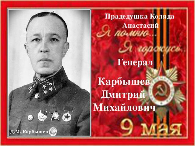 Прадедушка Коляда Анастасий Генерал Карбышев Дмитрий Михайлович