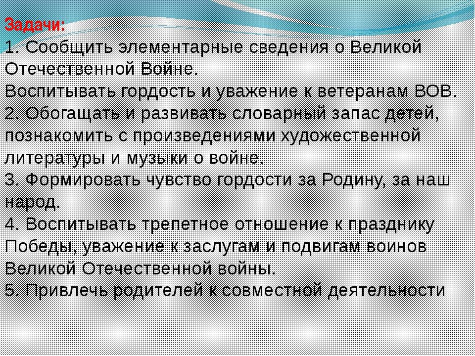 Задачи: 1. Сообщить элементарные сведения о Великой Отечественной Войне. Восп...