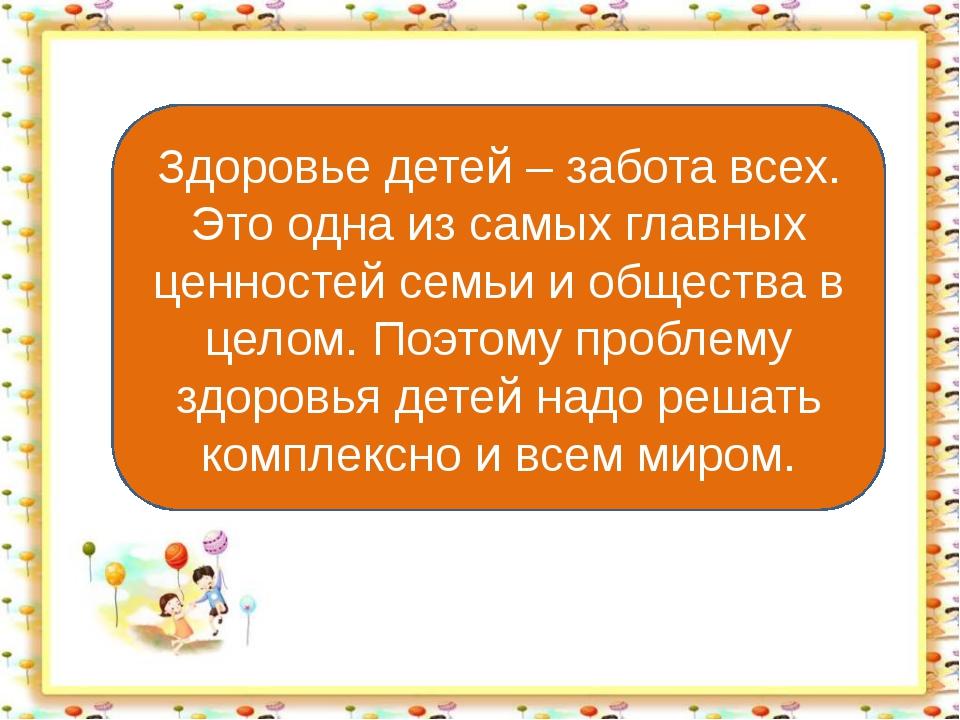 Здоровье детей – забота всех. Это одна из самых главных ценностей семьи и об...
