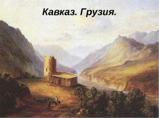 Кавказ. Грузия.