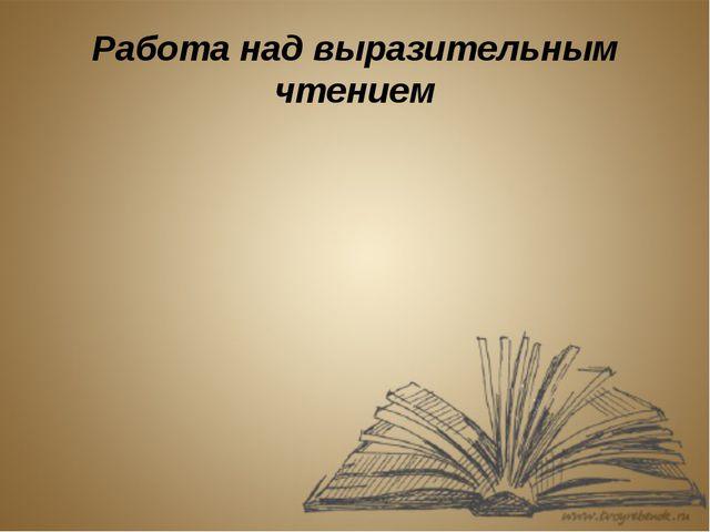 Работа над выразительным чтением В_душе́ я_кля́тву про̄изнёс: Хо̄тя́ на_миг̄...