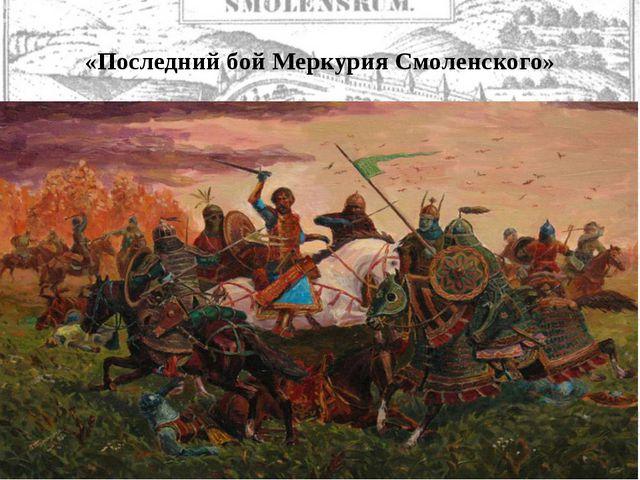 «Последний бой Меркурия Смоленского»